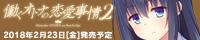 『働くオトナの恋愛事情2』を応援しています!