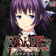 『JOKER-死線の果ての道化師-』を応援しています!